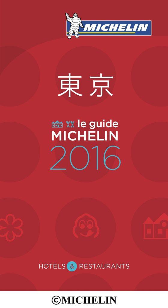 ミシュランガイド東京2016