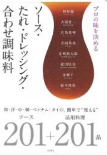 ソース、たれ、ドレッシング 合わせ調味料 201+201品
