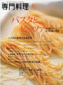 月刊専門料理2012年8月号