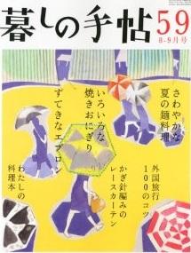 暮らしの手帖59号 2012年8月号